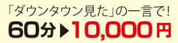 60_10000円