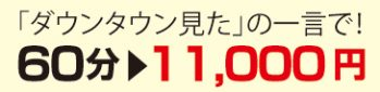 60_11000円