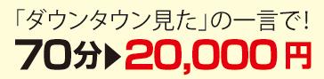 70_20000